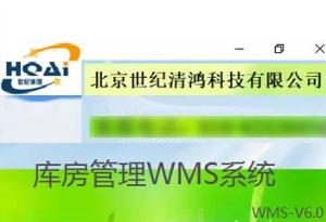 库房管理WMS软件
